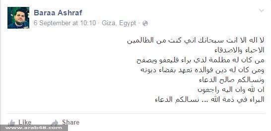 البراء أشرف: رحل كما قال له أبوه