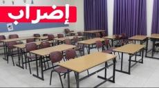 استمرار إضراب المدارس الأهلية