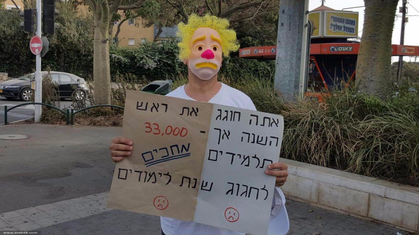 حيفا: تظاهرة أمام منزل وزير المالية لحل أزمة المدارس الأهلية