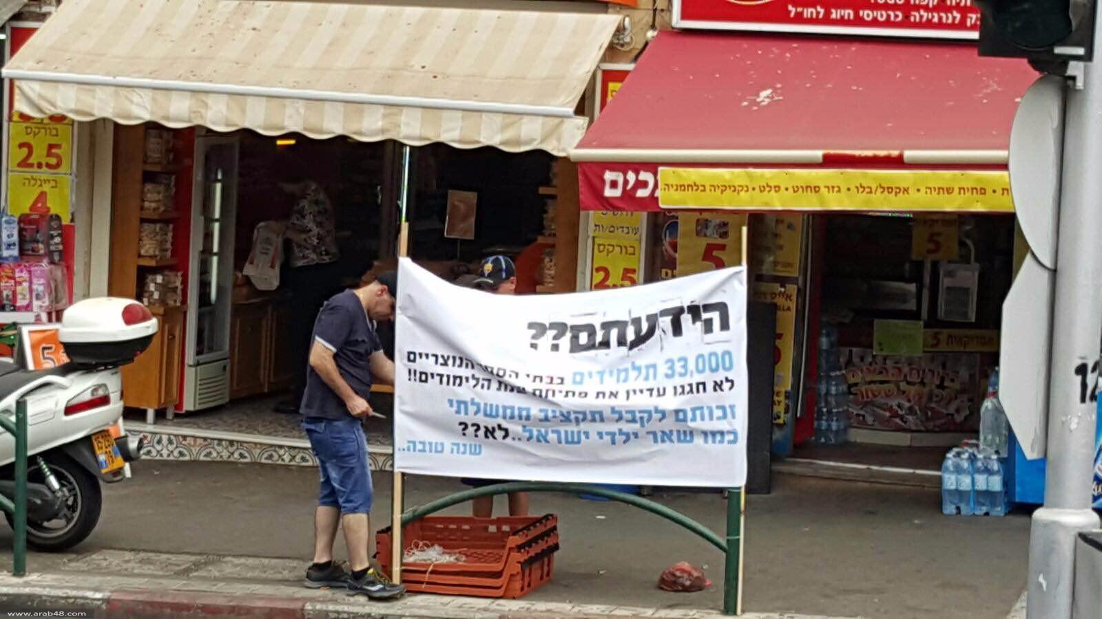 حيفا: وقفة احتجاجيّة في الكرمل تضامنا مع المدارس الأهليّة