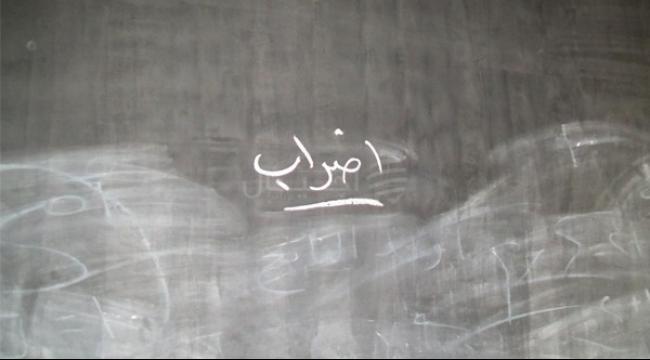 الناصرة: مدارس الحي الشرقي تعلن الإضراب غدا الاثنين