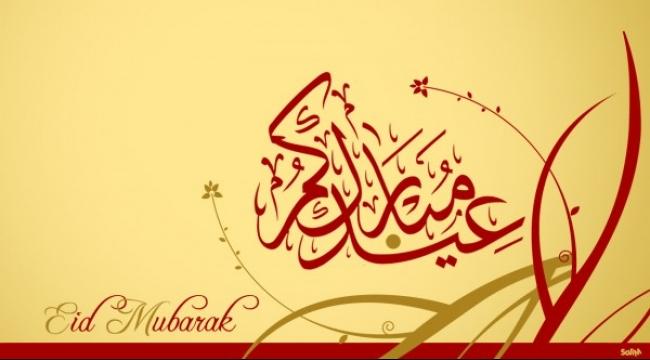 السعودية: الخميس 24 أيلول أول أيام عيد الأضحى المبارك