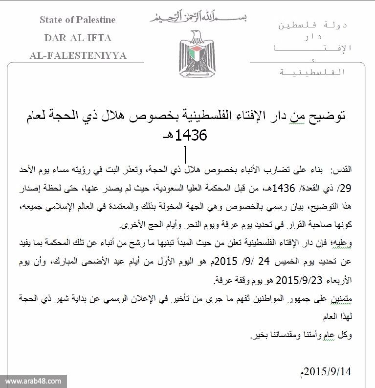 دار الإفتاء الفلسطينية: الخميس 24.9.2015 أول أيام عيد الأضحى
