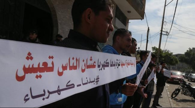 قطاع غزة: تظاهرات احتجاجية على تفاقم أزمة الكهرباء