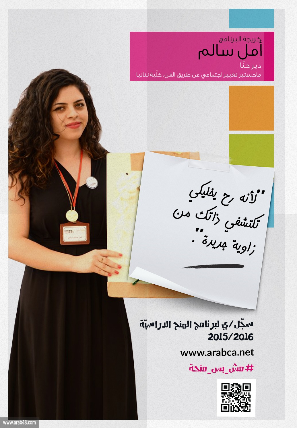 #مش_بس_منحة: حملة مرافقة للتسجيل لمنح جمعيّة الثّقافة العربية
