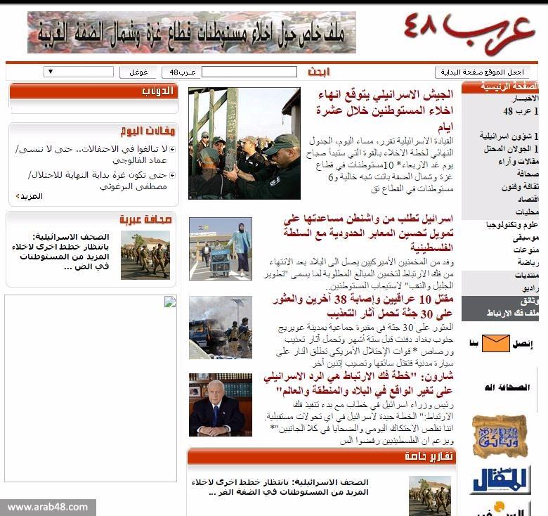 موقع عرب48 قبل عشرة أعوام: انسحاب من غزة وقتلى في العراق