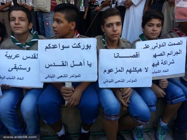 لبنان: اعتصام تضامني مع المسجد الأقصى