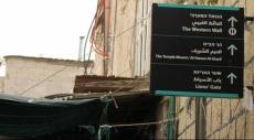 بلدية الاحتلال تصادق على عبرنة أسماء شوارع القدس الشرقية