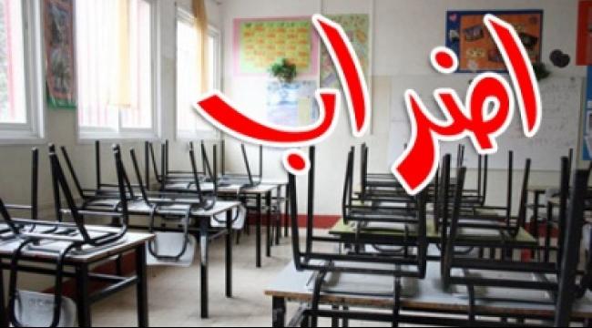 """النقب: مدرسة الأعسم """"ب"""" تعلن الإضراب المفتوح"""