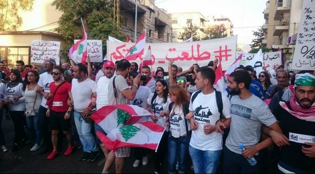 لبنان: قوى الأمن تمنع المتظاهرين من الوصول إلى ساحة النجمة