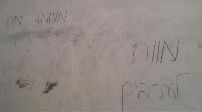 القدس: عبارات معادية للعرب على أحد الجدران