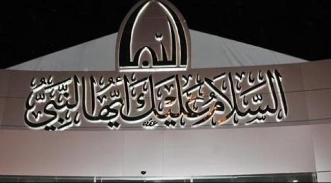 """""""السلام عليك أيها النبي"""": مشروع يصور الإسلام الحقيقي"""