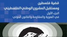 """جديد المركز العربي: """"قضية فلسطين ومستقبل المشروع الوطني"""""""