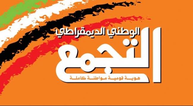 التجمع: ليتوقف تقديم التقارير المخابراتية للعميل محمد دحلان