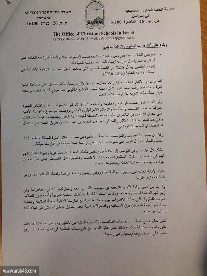 المدارس الأهلية: 33 ألف طالب يعودون للدراسة بعد 27 يوما من الإضراب