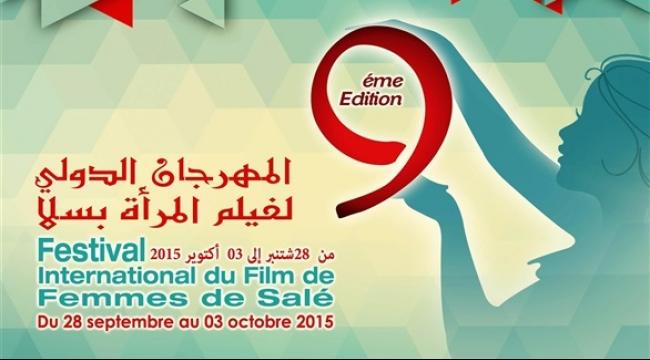 المغرب: افتتاح الدورة التاسعة للمهرجان الدولي لفيلم المرأة