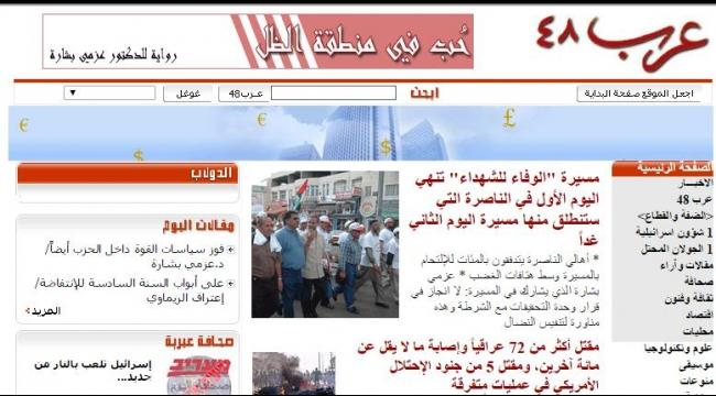 موقع عرب 48 قبل عشرة أعوام : الإنتفاضة في عامها السادس