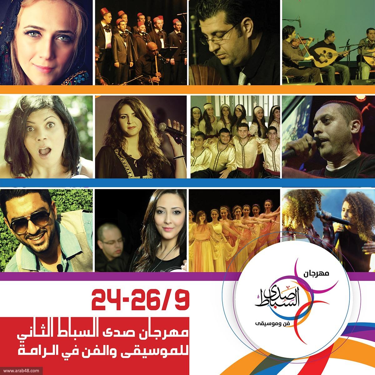 """الرامة: دلال أبو آمنة تختتم ليالي مهرجان """"صدى السباط"""" الثاني"""