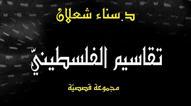 """""""تقاسيم الفلسطيني"""" مجموعة قصصية جديد الكاتبة سناء شعلان"""