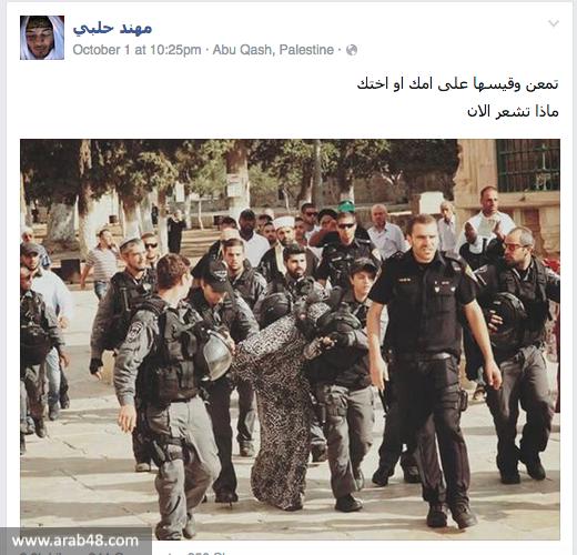 قصة بقلم الشهيد مهند حلبي منفذ عملية القدس