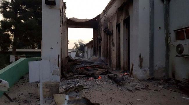 أفغانستان؛ منظمة طبية: القصف استمر بعد إبلاغ الجيش الأميركي