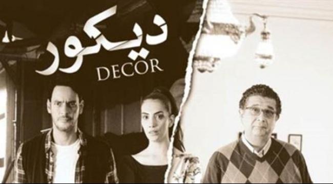 """""""ديكور"""" المصري يفوز بجائزة لسينما المرأة بسلا"""