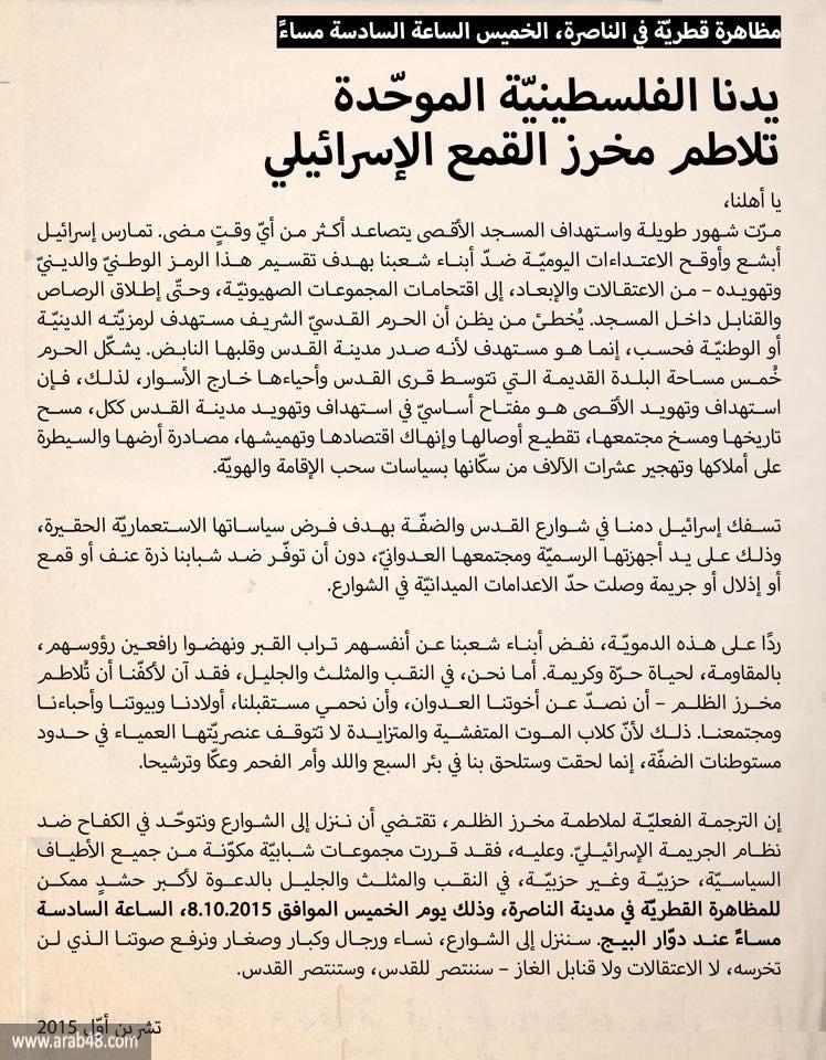 الناصرة: مظاهرة قطريّة نصرة للقدس والأقصى الخميس المقبل