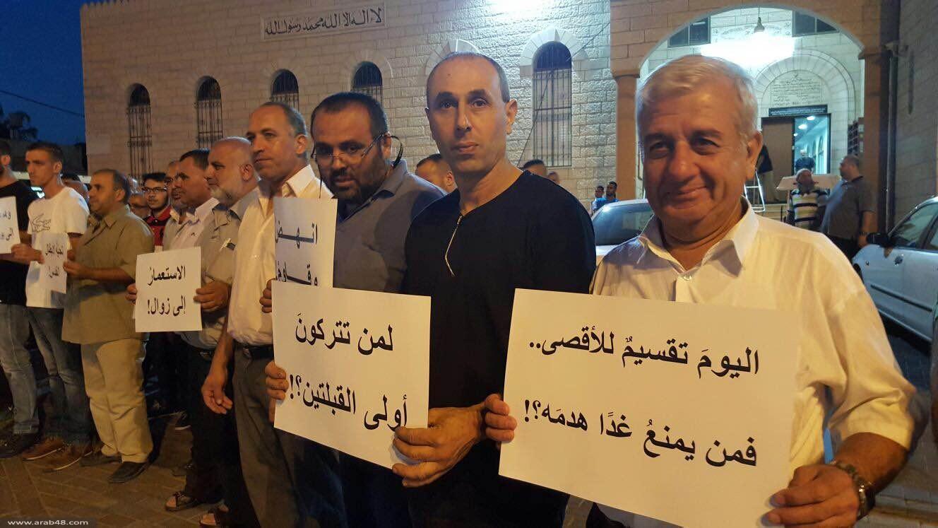 باقة الغربية: وقفة احتجاجية نصرة للقدس