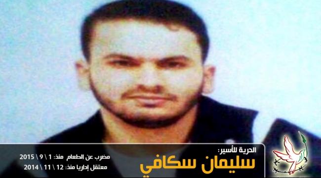 """الاحتلال ينقل الأسير سكافي المضرب عن الطعام لمستشفى """"سوروكا"""""""