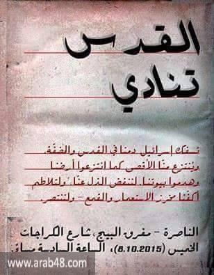 التجمّع الطلابي يدعو للمشاركة بيوم الغضب في الناصرة الخميس المقبل