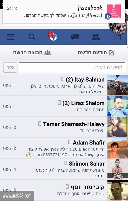 """سويطي تتحدث لـ""""عرب 48"""" عن فصلها وتهديدها بعد نشرها صورة شهيد"""