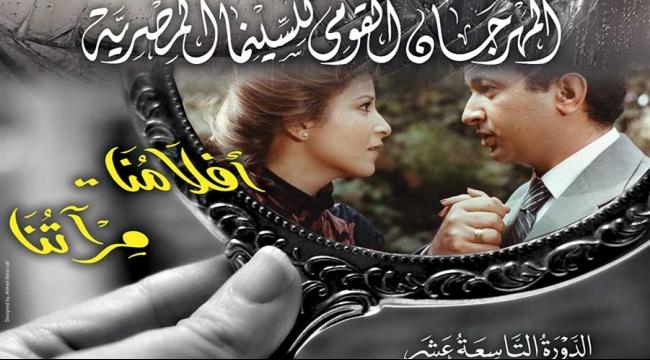 """""""أفلامنا.. مرآتنا"""" عنوان الدورة الجديدة لمهرجان السينما المصرية"""