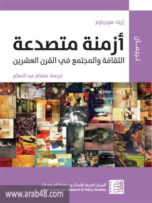 """كتاب هوبزباوم """"أزمنة متصدعة"""" بالعربية ضمن سلسلة """"ترجمان"""""""