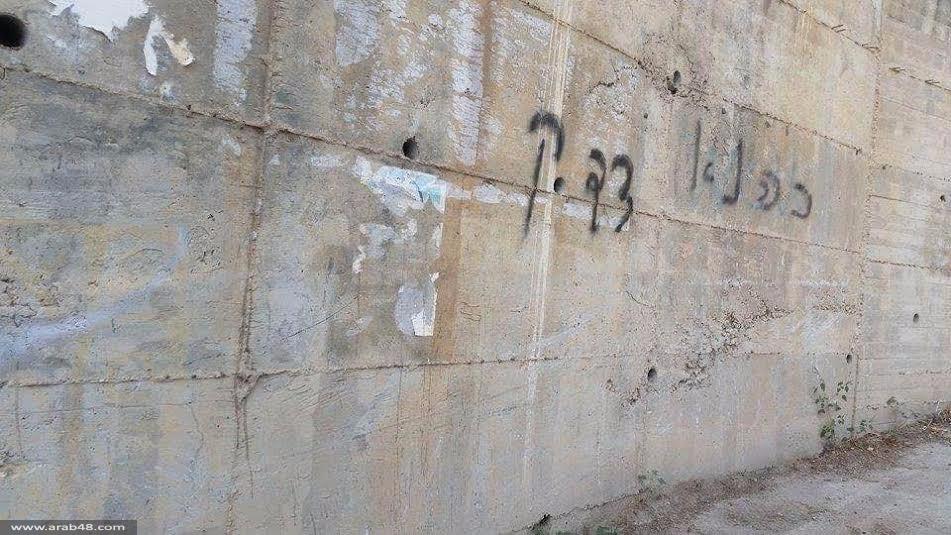 عارة: شعارات عنصرية على الجدران