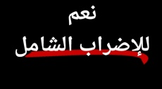 اللجنة القطرية تدعو الرؤساء لإنجاح الإضراب غدا الثلاثاء