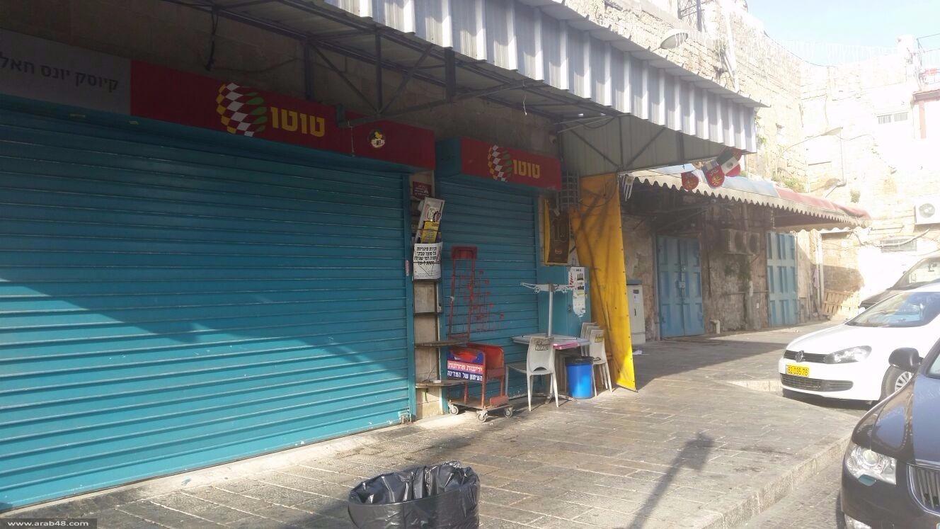 عكا: المدارس والمصالح التجارية تغلق أبوابها التزاما بالإضراب