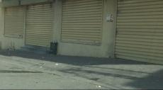 باقة وجت: تجاوب واسع مع الإضراب العام