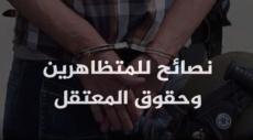 فيديو: نصائح وتوصيات قانونية للمتظاهر والمعتقل