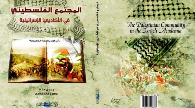 """مركز الدراسات يصدر: """"المجتمع الفلسطيني في الأكاديميا الإسرائيلية"""""""