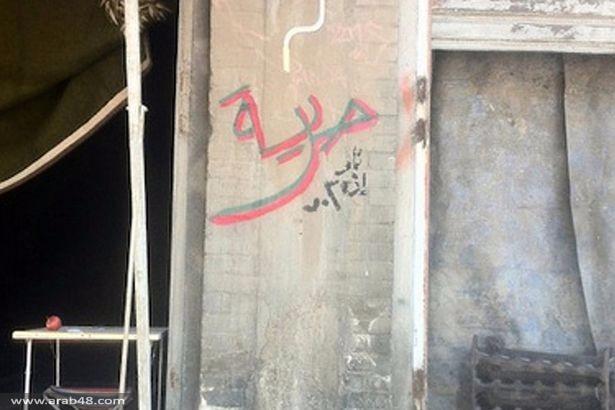 """فنانو جرافيتي عرب يصفون مسلسل """"هوملاند"""" بالبطيخ"""