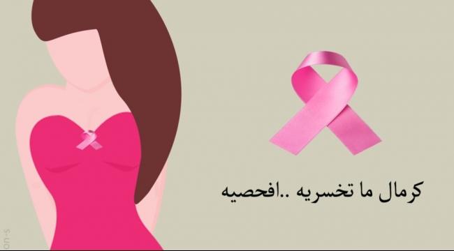 سرطان الثدي: الكشف المبكر أفضل من العلاج