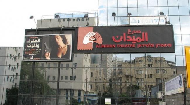 الميدان: الهيئة الإدارية تتابع أزمة المسرح وتسعى إلى حلها