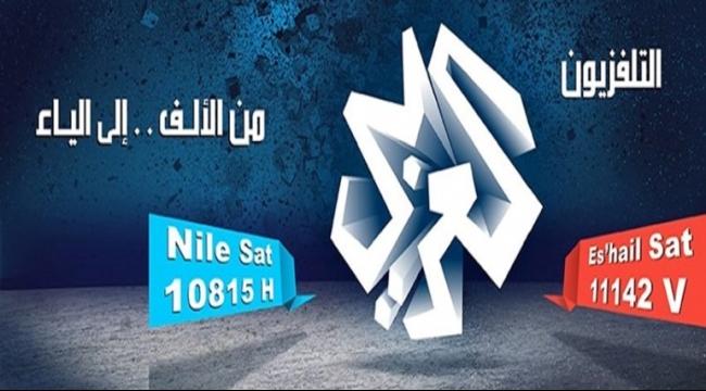 التلفزيون العربي يبث باقة جديدة من البرامج