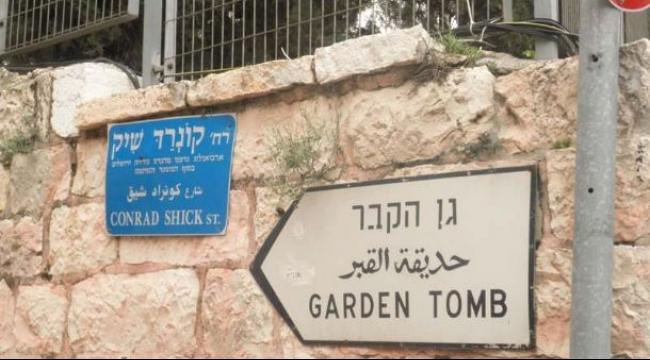 القدس: مستوطن يدعي تعرضه لمحاولة طعن