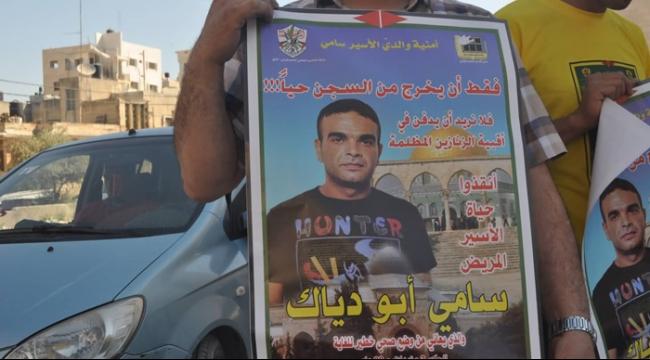 مصاب بالسرطان: طلب إفراج مبكر عن الأسير أبو دياك