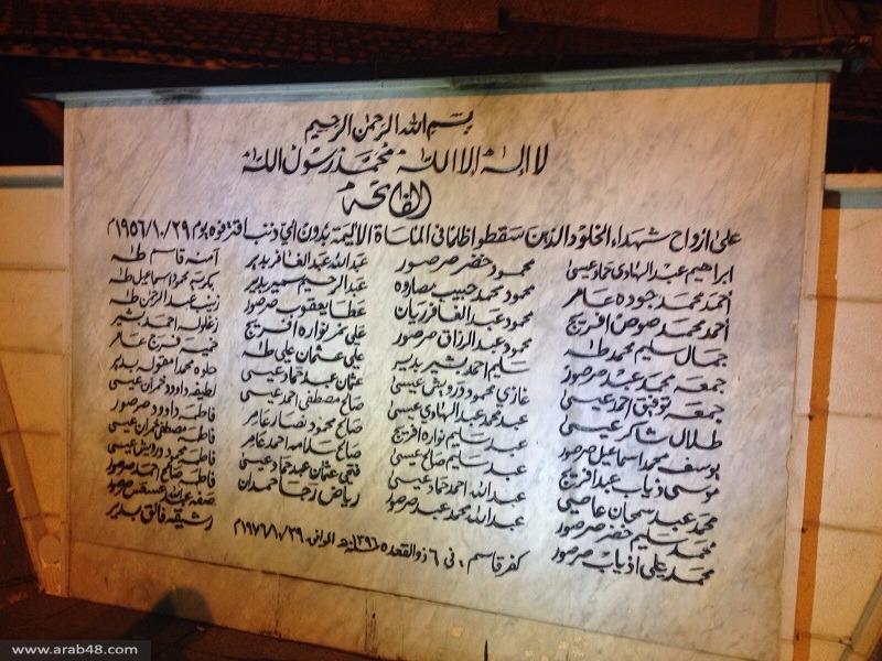 الخميس المقبل: إحياء ذكرى مجزرة كفر قاسم