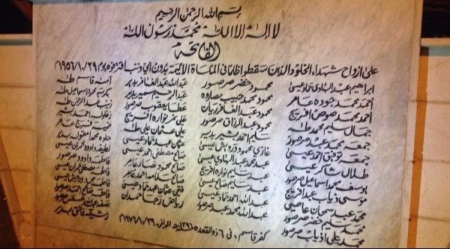 الدعوة لإحياء ذكرى مجزرة كفر قاسم في المدارس العربية