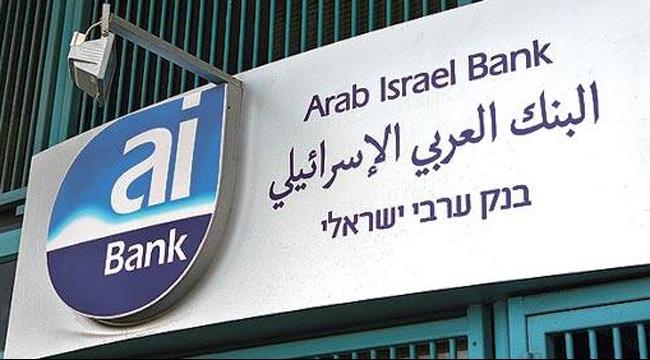 الإعلان عن نزاع عمل في البنك العربي الإسرائيلي