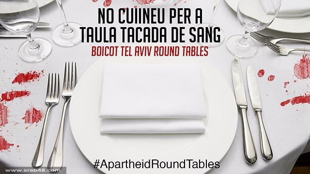 """دعوات لمقاطعة """"الطاولات المستديرة"""" في تل أبيب"""