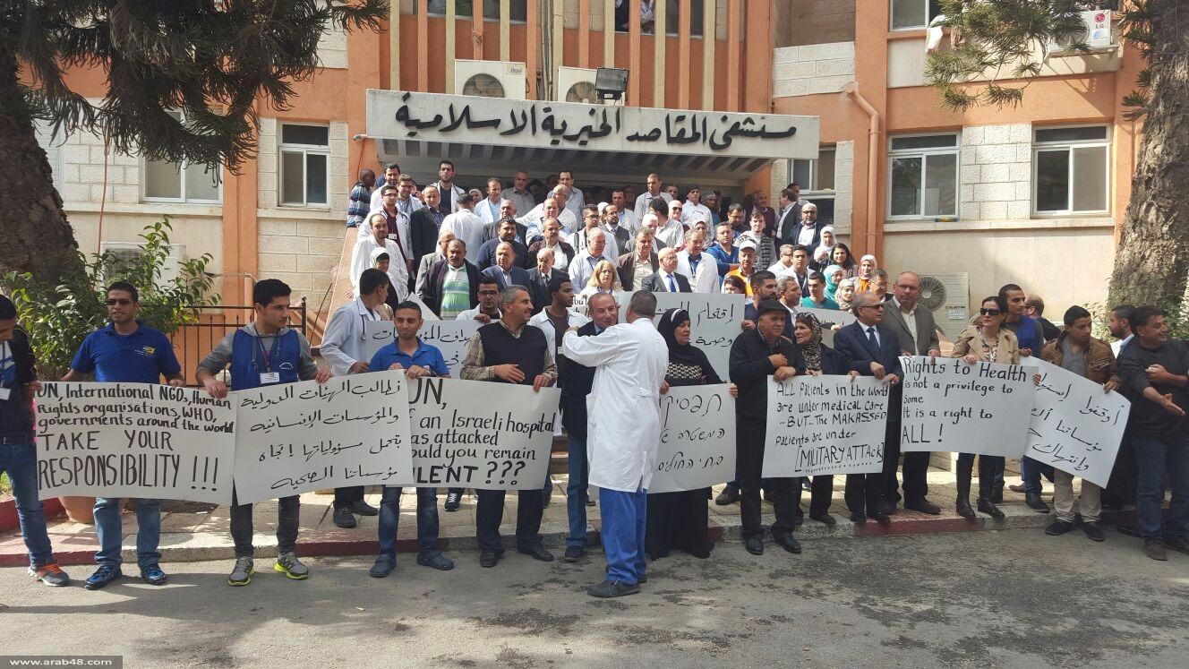 قوات الاحتلال تقتحم مستشفى المقاصد لليوم الثالث على التوالي